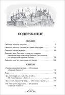 Весь Пушкин для детей — фото, картинка — 3
