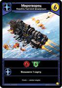 Звездные империи. Колониальные войны — фото, картинка — 4