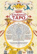 Альманах Таро — фото, картинка — 9
