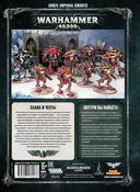 Warhammer 40.000. Кодекс: Имперские Рыцари — фото, картинка — 4